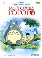 Самые продаваемые анимационные DVD в Японии за 25−31 мая