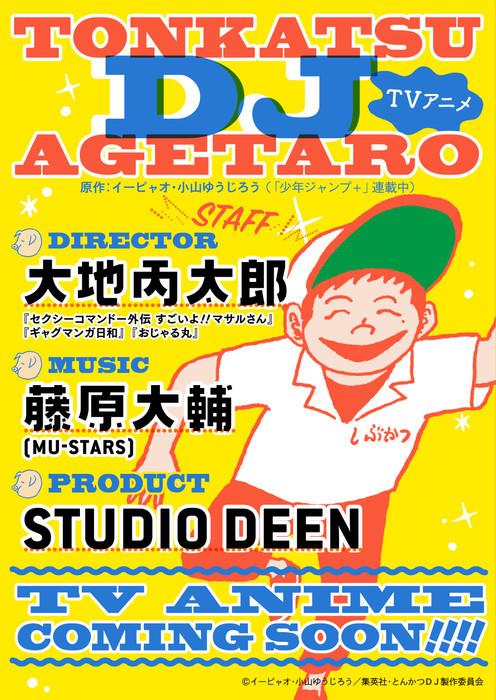 Котлетный диджей Агетаро, постер № 1
