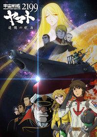 Космический линкор Ямато 2199: Путь воспоминаний