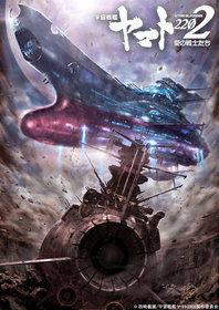 """Космический линкор """"Ямато"""" 2202: Воины любви"""