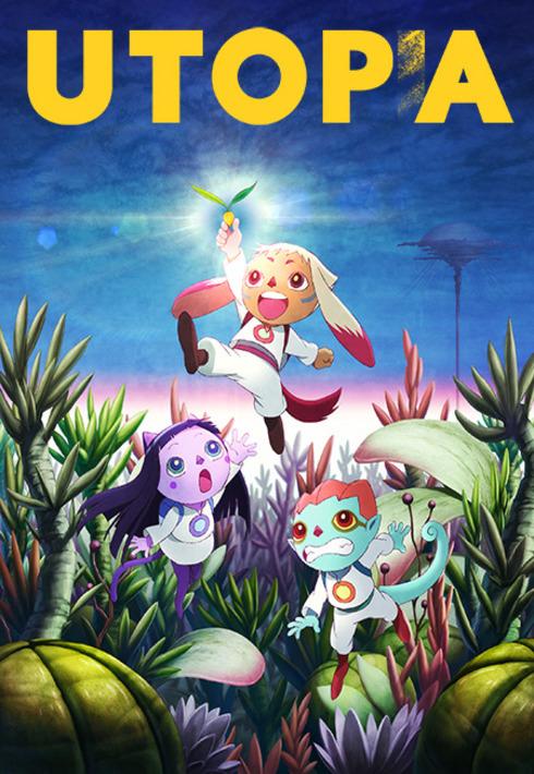 Утопа, постер № 1