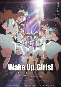 Просыпайтесь, девчонки: Тень юности
