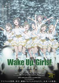 Просыпайтесь, девчонки: Ниже дна