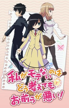 Не моя вина, что я не популярна! OVA, постер № 1