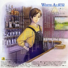Белый альбом