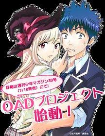 Ямада-кун и семь ведьм OVA