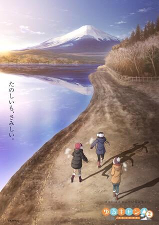 Постеры аниме «Уютный поход 2»