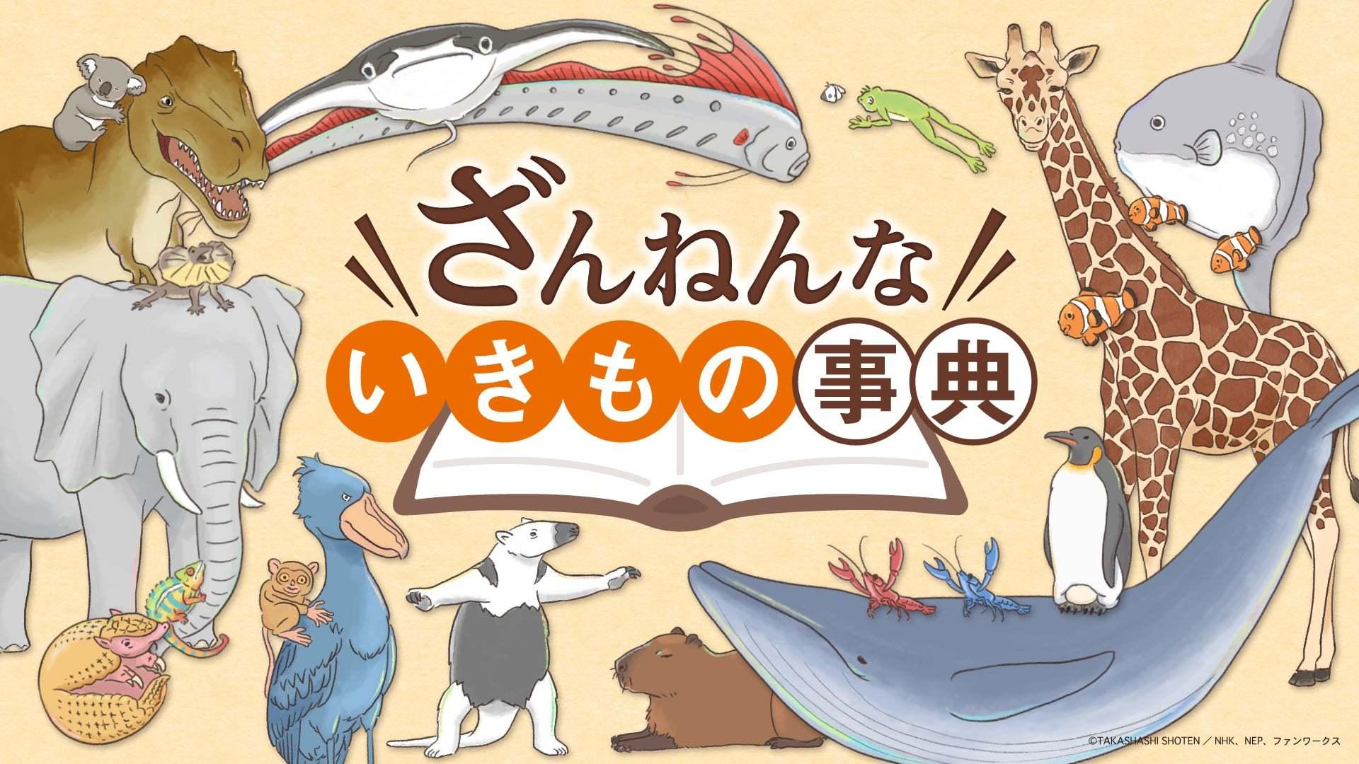 Image result for zannen na ikimono jiten
