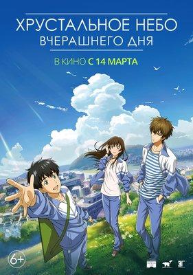 Постеры аниме «Хрустальное небо вчерашнего дня»
