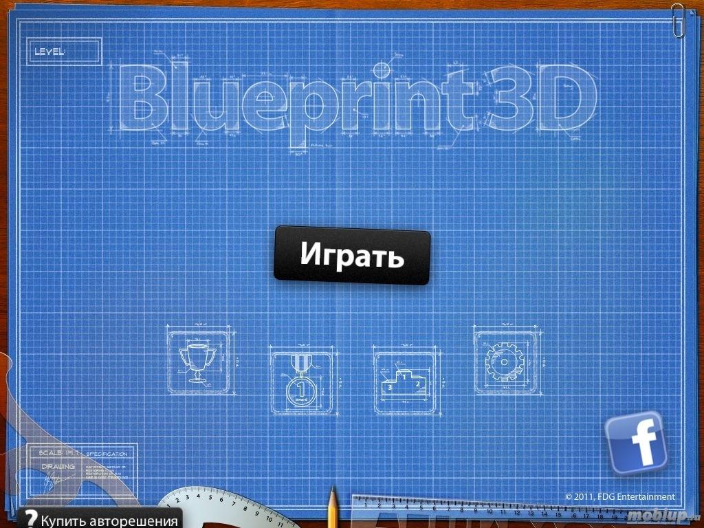 Blueprint 3D Android Без Кэша