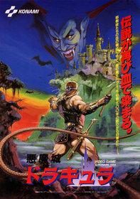 Обложки игры Castlevania