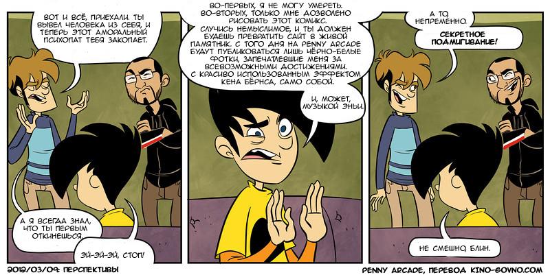 Comic: Penny Arcade, кадр № 9