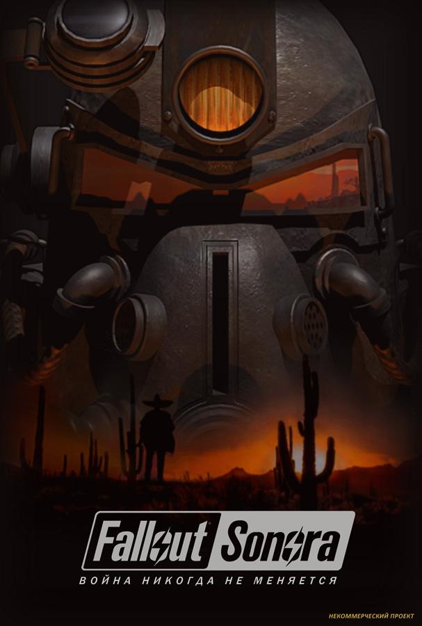 Fallout: Sonora, постер № 1