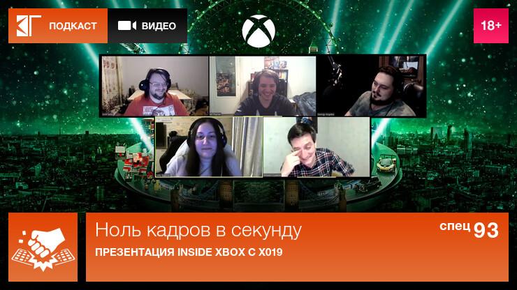 Ноль кадров в секунду. Спецвыпуск 93: Презентация Inside Xbox с X019