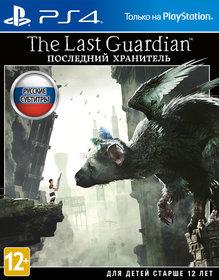 Обложки игры «Последний хранитель»