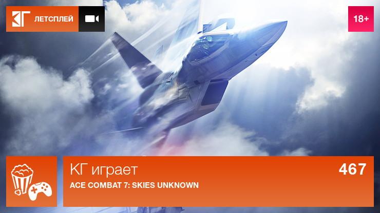 КГ играет: Ace Combat 7: Skies Unknown