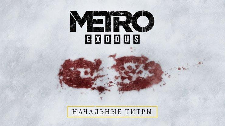 Metro Exodus перенесли — игра выйдет раньше, чем планировалось