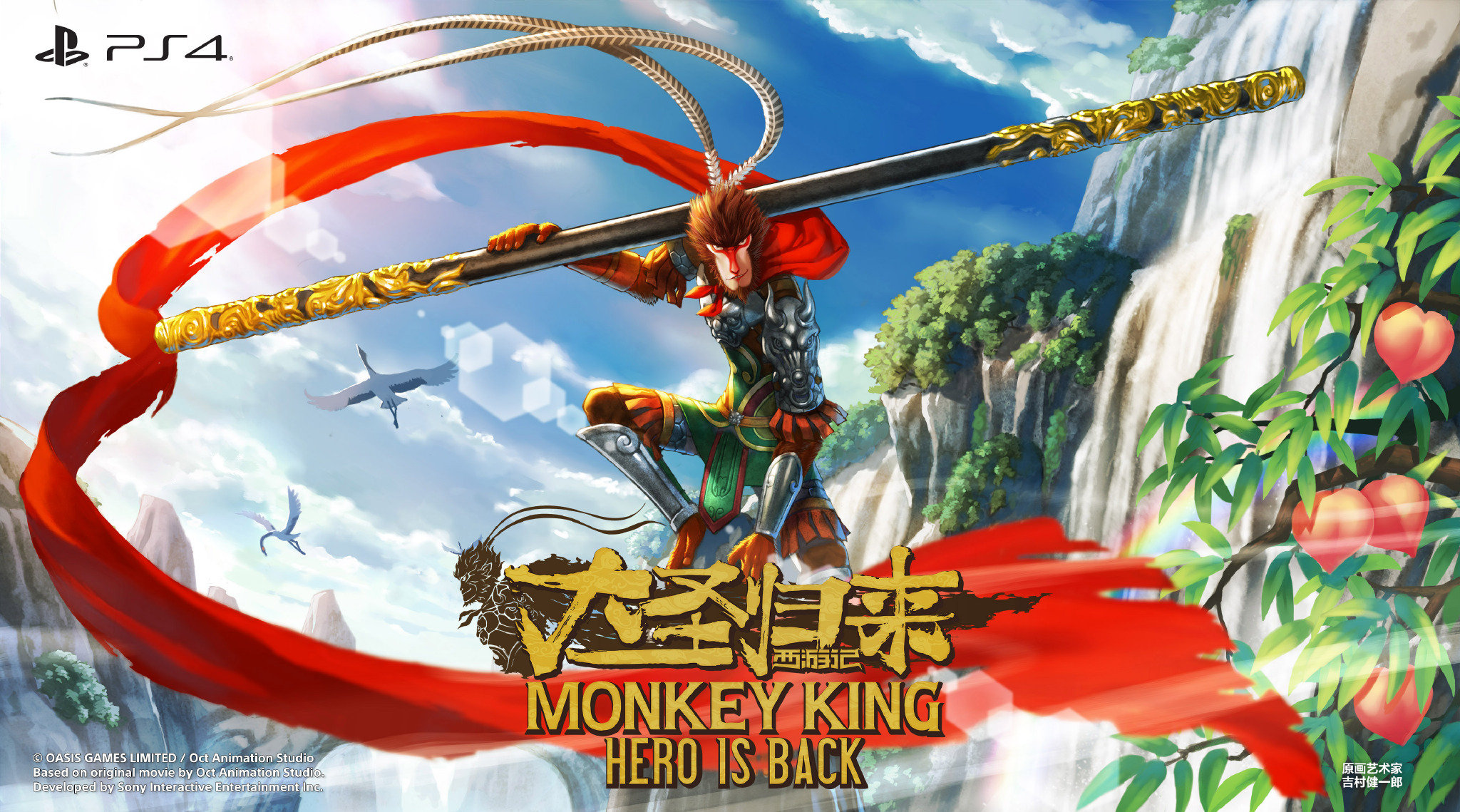 Monkey King: Hero Is Back, кадр № 1
