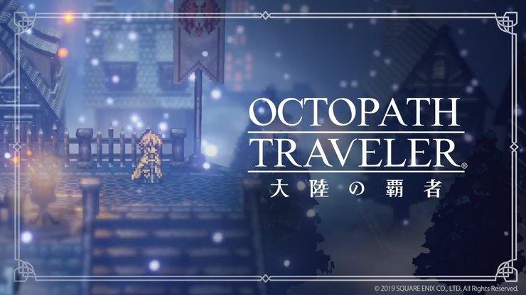 Octopath Traveler: Tairiku no Hasha — анонсирован мобильный приквел популярной jRPG