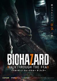 Biohazard 7: Walkthrough The Fear