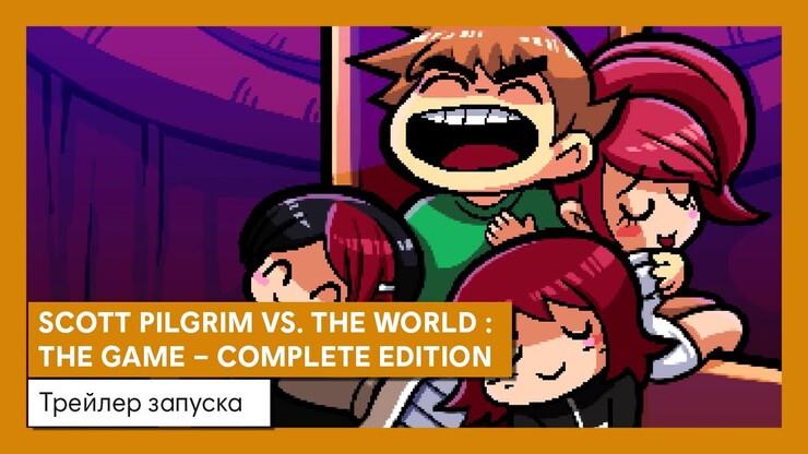 Scott Pilgrim vs. The World: The Game — премьерный трейлер полного издания