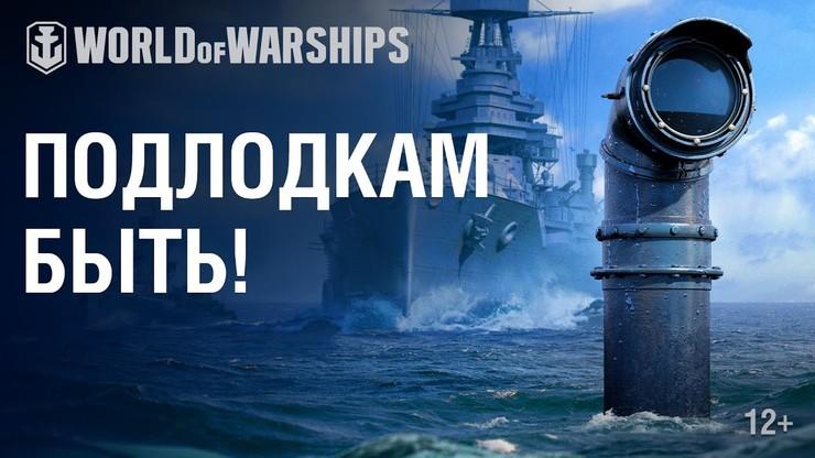 World of Warships — CG-трейлер подлодок