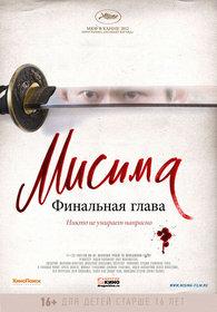 Постеры фильма «Мисима. Финальная глава»