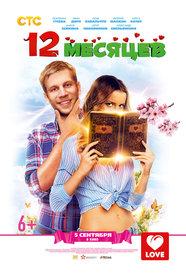 Постеры фильма «12 месяцев»