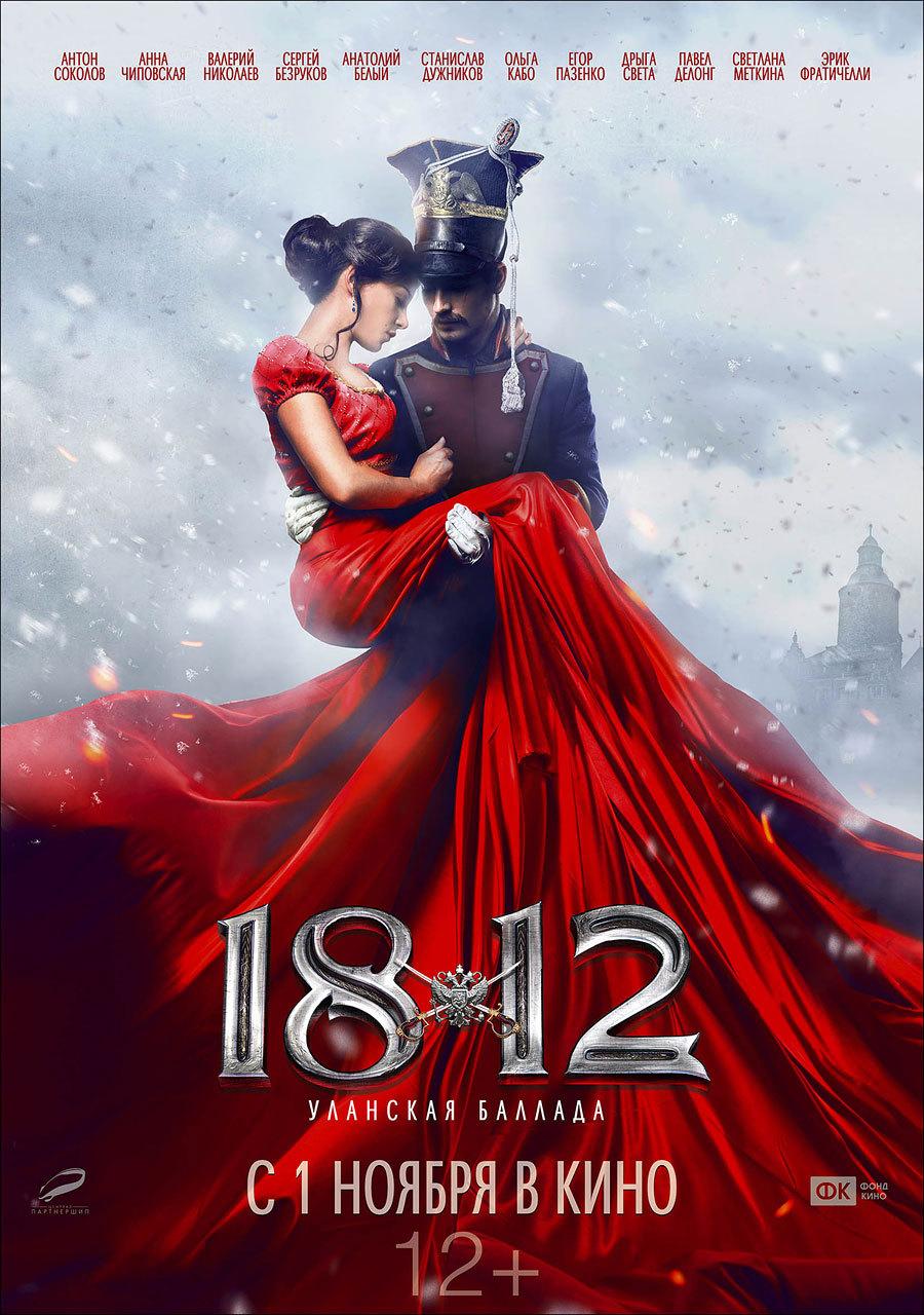 1812: Уланская баллада, постер № 1