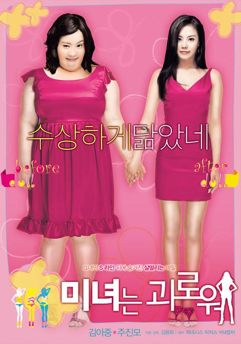 200 фунтов красоты на корейском