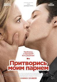 Постеры фильма «Притворись моим парнем»