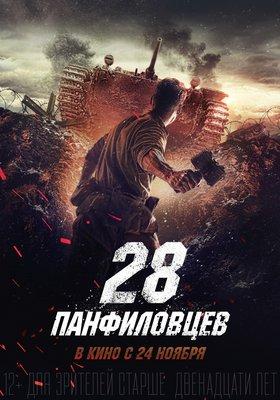 Постеры фильма «28 панфиловцев»