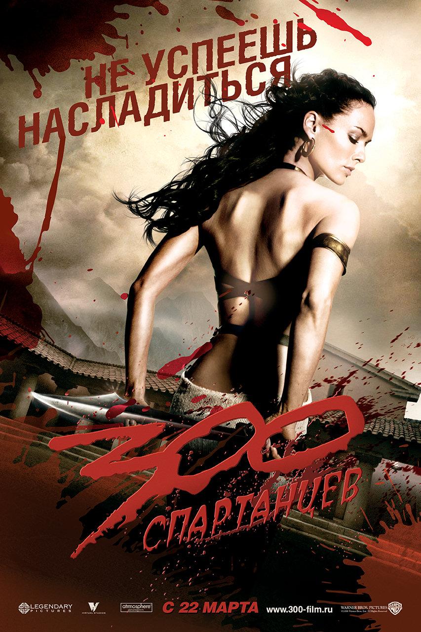 Постеры фильма «300 спартанцев»