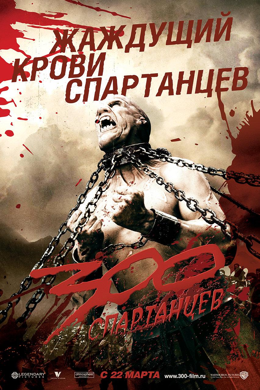 фильм спартанец 2016