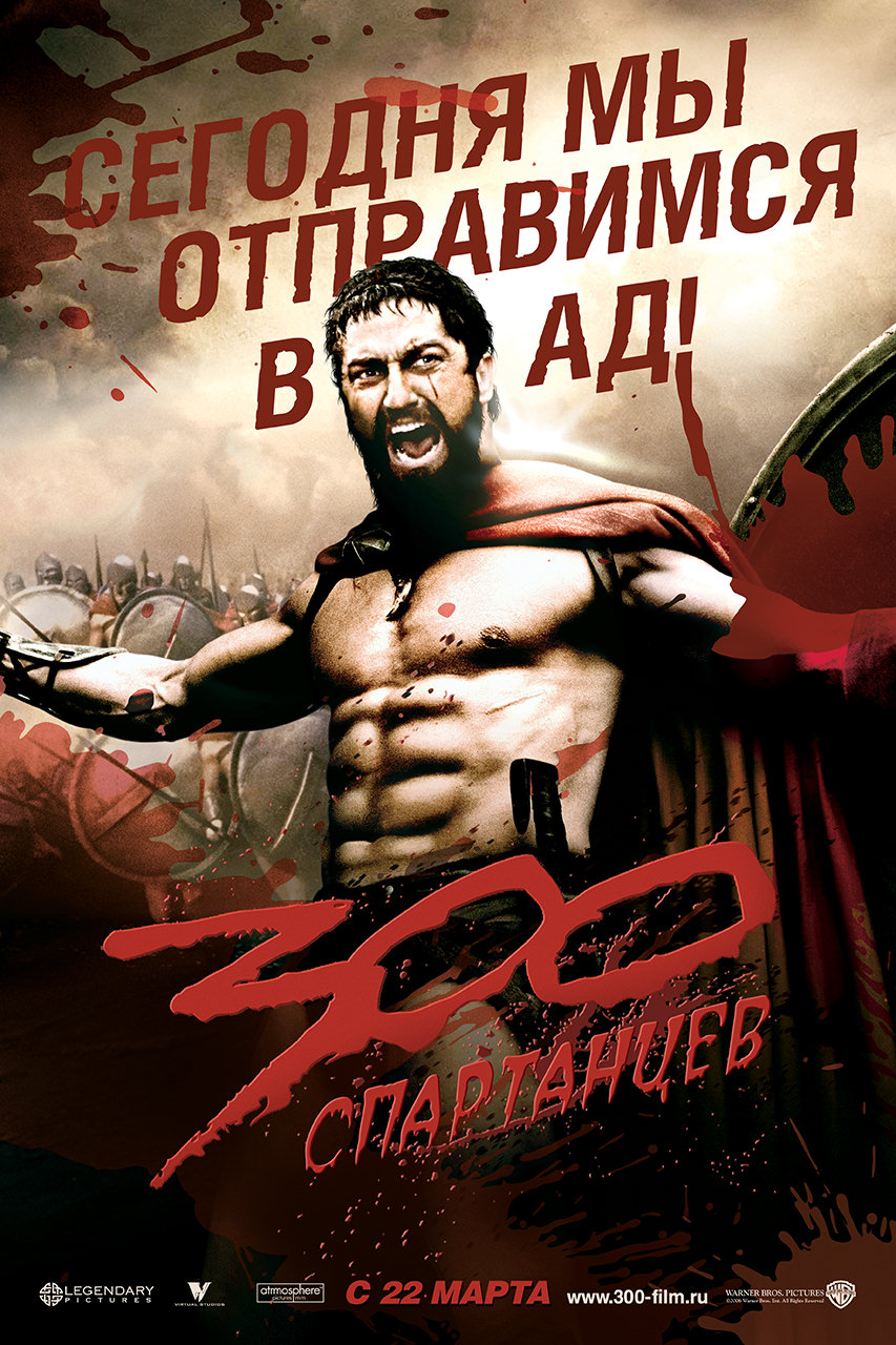 Фильм «300 спартанцев» / 300