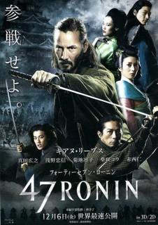 Постеры фильма «47 ронинов»