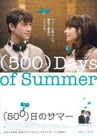 «500 Дней лета» (500 Days of Summer)
