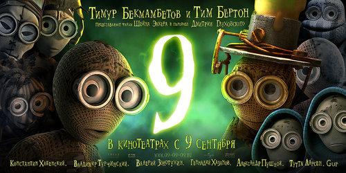 «9» (9)