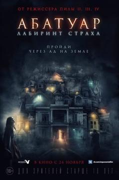 Постеры фильма «Абатуар. Лабиринт страха»