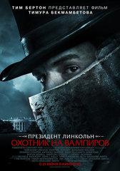 «Президент Линкольн: Охотник на вампиров» (Abraham Lincoln: Vampire Hunter)