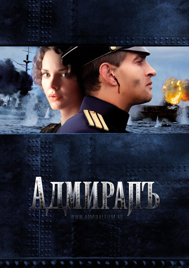 Адмиралъ, постер № 1