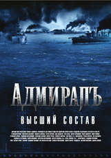 «Адмиралъ»