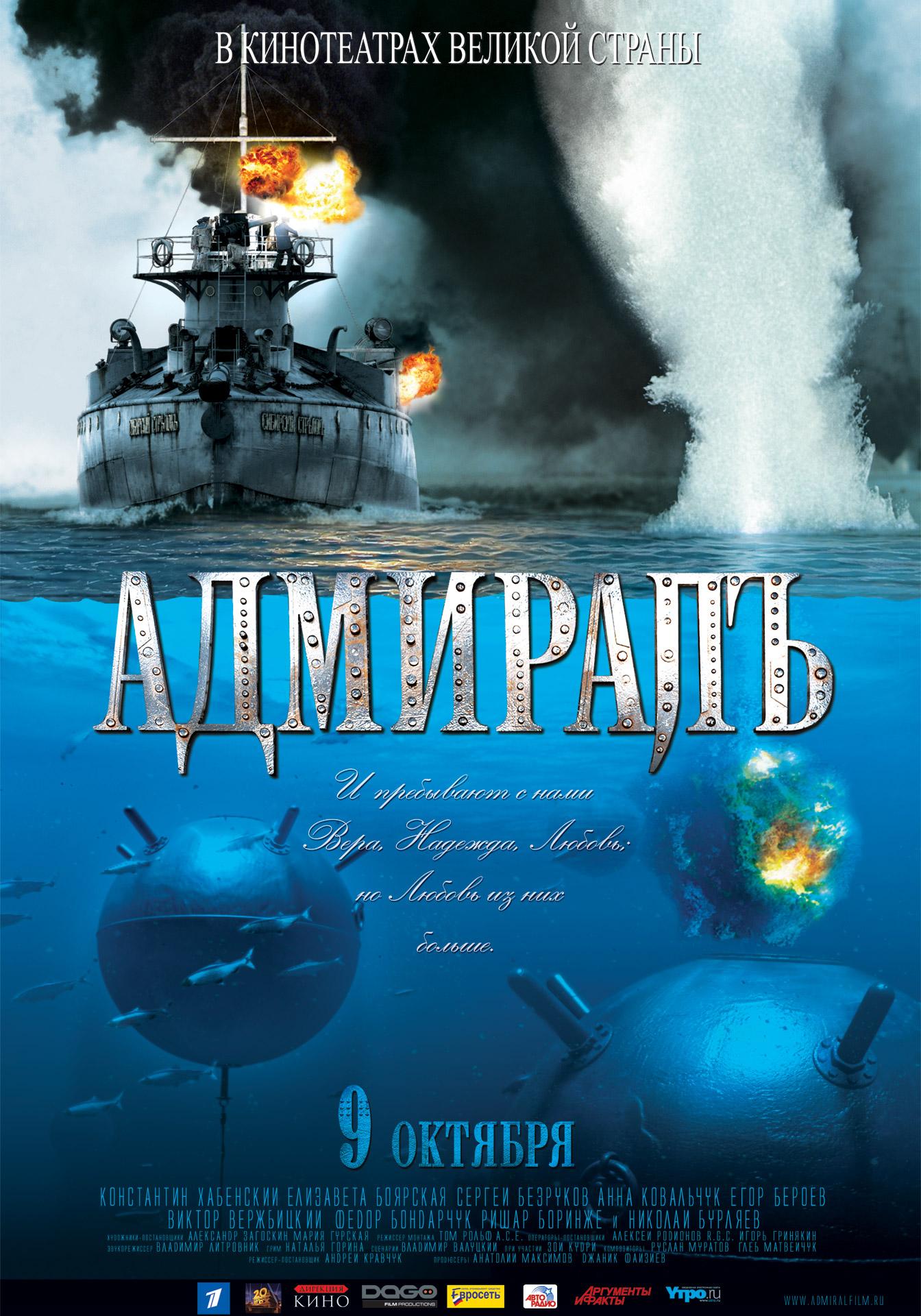 Адмиралъ, постер № 4