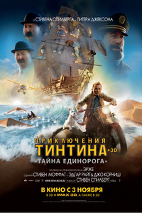 «Приключения Тинтина: Тайна единорога» (The Adventures of Tintin: The Secret of the Unicorn)