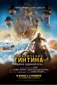 «Приключения Тинтина: Тайна единорога» (The Adventures of Tintin: The Secret of the Unicorn)