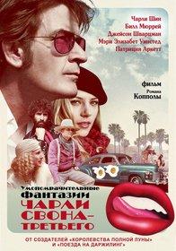 Фильмы онлайн бесплатно любвиобильная дебби 1985 г порно