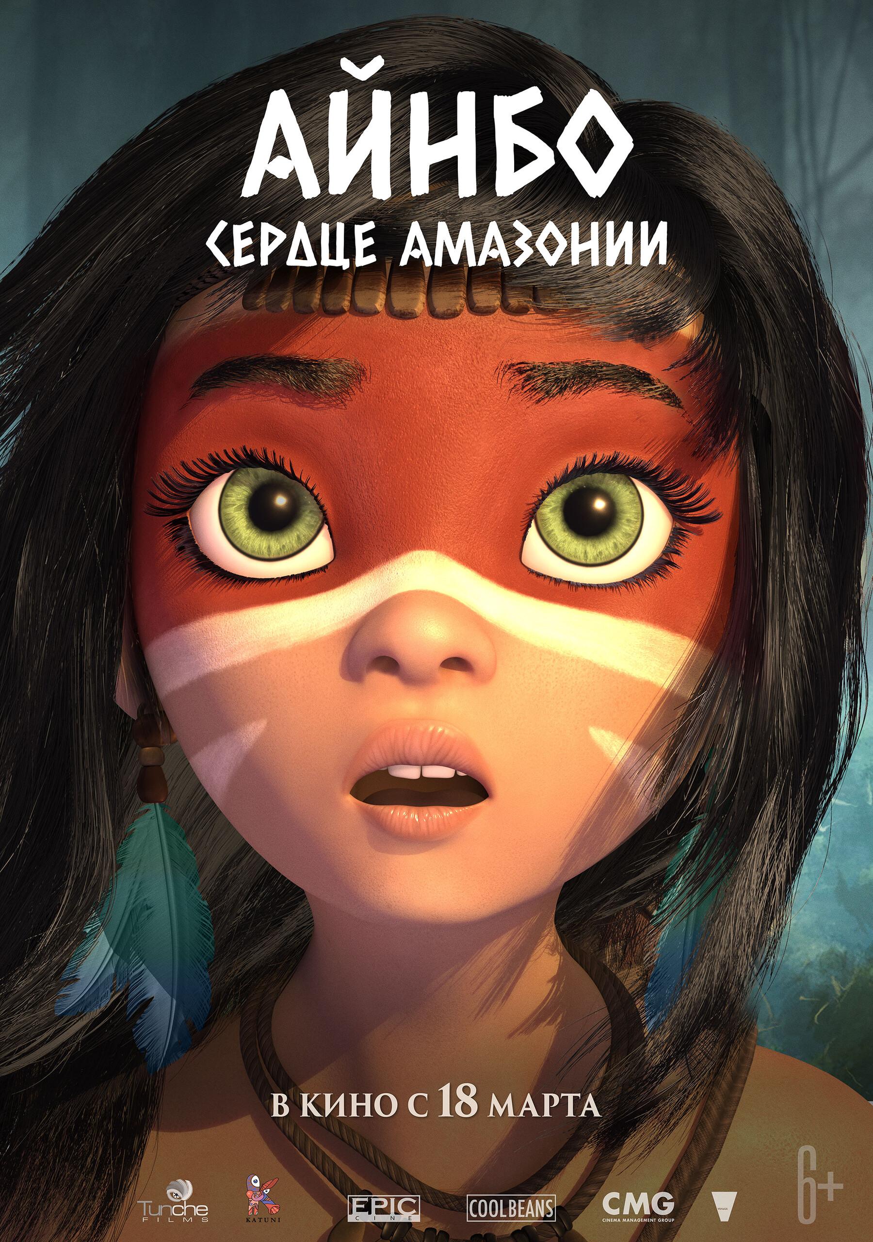 Айнбо. Сердце Амазонии, постер № 1