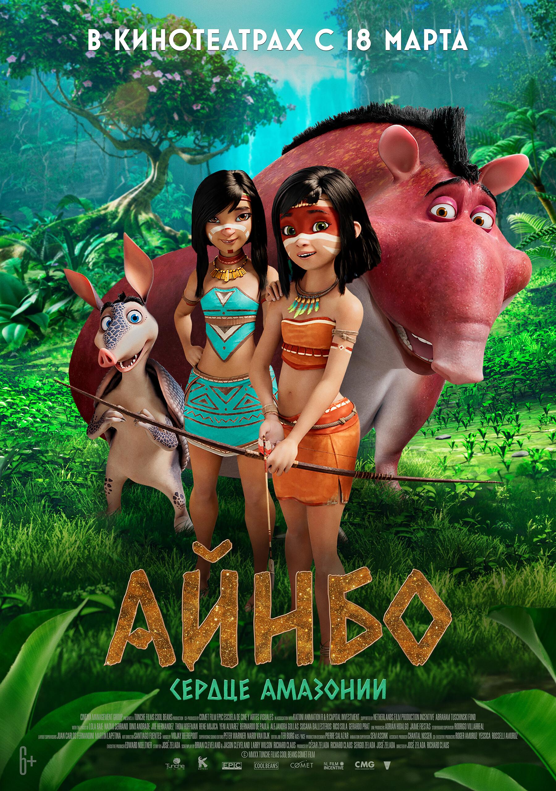 Айнбо. Сердце Амазонии, постер № 2