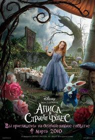 «Алиса в Стране чудес» (Alice in Wonderland)