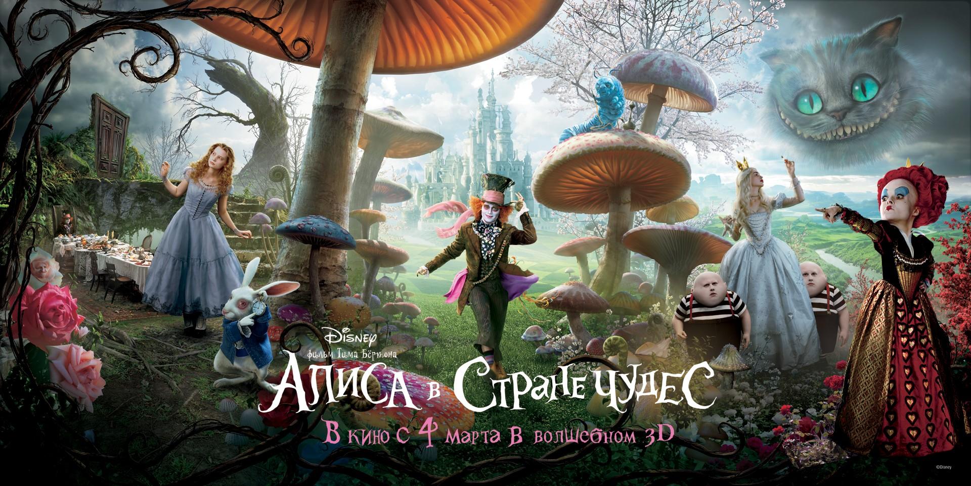 """Постеры к фильмам - """"Алиса в стране чудес"""""""